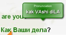 Learning Russian - Mango screenshot